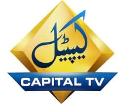 Watch Capital Tv Live News, High Quality Video Streaming