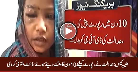 10 Din Mein Report Paish Ki Jaye - Supreme Court Adjourned Tayyaba Case