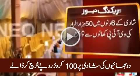 100 Crore Rs. Spent On The Wedding Of Two Brothers in Chishtian