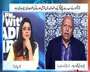 10PM With Nadia Mirza (Chaudhry Sarwar Exclusive Interview) - 18th February 2015