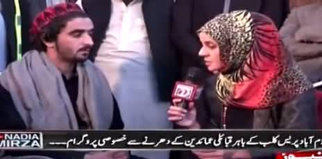 10PM With Nadia Mirza (Dharna Outside Islamabad Press Club) - 3rd February 2018