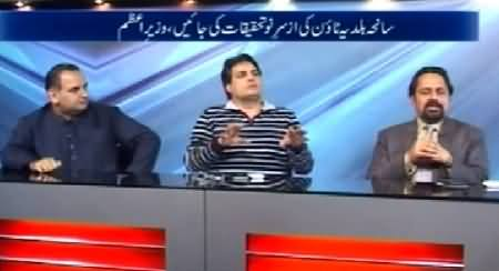 10PM With Nadia Mirza (JIT Report Rejected, Investigation Dobara Hogi) - 16th February 2015