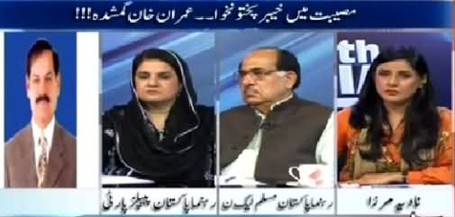 10PM With Nadia Mirza (KPK In Trouble, Imran Khan Disappeared) – 27th April 2015