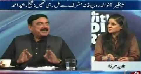 10PM With Nadia Mirza (Sheikh Rasheed Exclusive Interview) – 15th September 2015