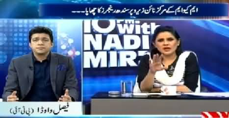 10PM With Nadia Mirza (Sindh Rangers Raid At MQM Nine Zero) – 11th March 2015