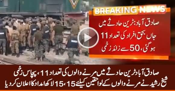 11 Killed, 50 Injured in Sadiqabad Train Crash, Sheikh Rasheed Announces 15 Lac For Victim Families