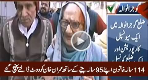 114 Years Old Lady With Her 95 Years Old Son Reached Polling Station to Cast Vote for Imran Khan