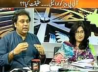 11th Hour - 21st August 2013 (Payments To IPPs, What Is Reality Behind?)