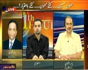 11th Hour – 30th July 2013 (Momnoon Hussain....Kitne Momnoon....Kitne Ba Ikhtiyaar??)
