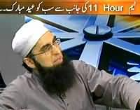11th Hour - 8th August 2013 (Memories Of Shan e Ramzan Transmission)