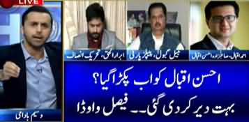 11th Hour (Ahsan Iqbal Arrested By NAB) - 23rd December 2019