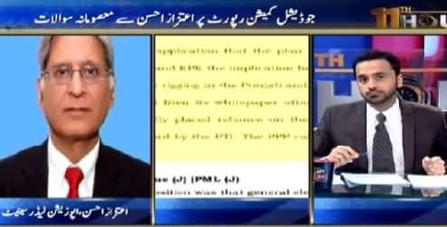 11th Hour (Aitzaz Ahsan Special Interview About JC Report) – 30th July 2015