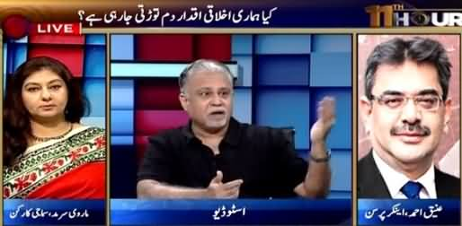 11th Hour (Are We Losing Our Moral Values?) – 2nd September 2015