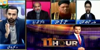 11th Hour (Ban on Prayer Congregation) - 26th March 2020