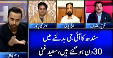 11th Hour (Coronavirus, IG Sindh, Other Issues) - 29th January 2020