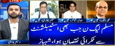 11th Hour (Differences in PMLN on Azadi March) - 10th October 2019