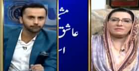 11th Hour (Discussion on Current Issues) - 30th October 2019