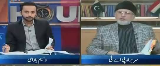 11th Hour (Dr. Tahir ul Qadri Exclusive Interview) - 13t December 2017