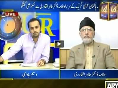 11th Hour (Dr. Tahir ul Qadri Exclusive Interview) - 16th September 2014