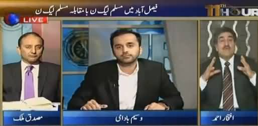 11th Hour (Faisalabad Mein PMLN Vs PMLN) – 29th October 2015