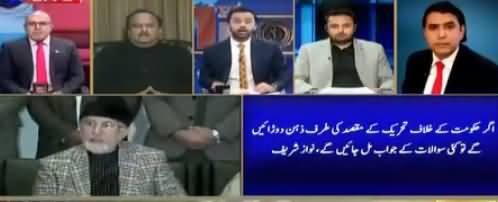 11th Hour (Imran Khan And Zardari on Same Stage) - 16th January 2018