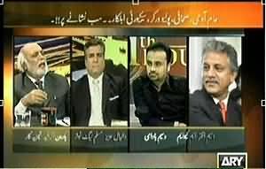 11th Hour (Imran Khan Aur Nawaz Sharif Kya Chahte Hain?) – 21st January 2014