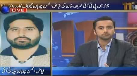 11th Hour (Imran Khan Took Action Against Fayaz Chohan) – 5th November 2015