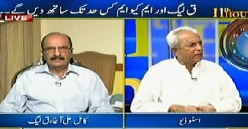 11th Hour (Is Government Afraid of Dr. Tahir ul Qadri?) – 24th June 2014