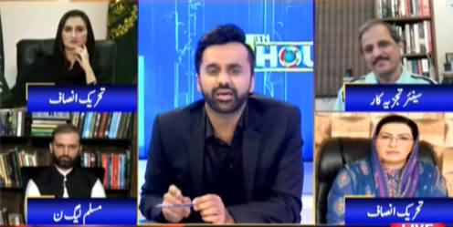 11th Hour (Is PMLN Confused About Its Narrative?) - 9th August 2021