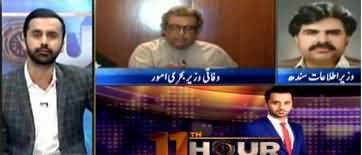 11th Hour (Is Sindh Govt Hiding Deaths?) - 15th April 2020