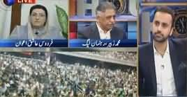 11th Hour (Maryam Nawaz Rallies Against Imran Khan) – 23rd July 2019