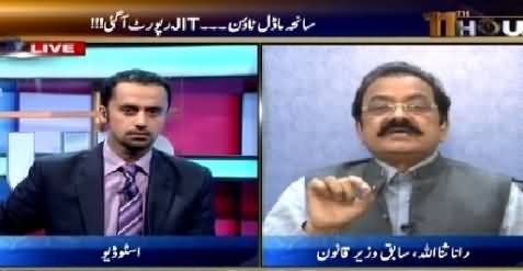 11th Hour (Model Town JIT Report, PMLN Gets Clean Chit)– 21st May 2015