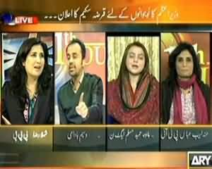 11th Hour (Nawaz Sharif's Youth Loan Program) - 9th December 2013