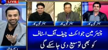 11th Hour (Opposition Supports Army Chief Extension Act) - 2nd January 2020