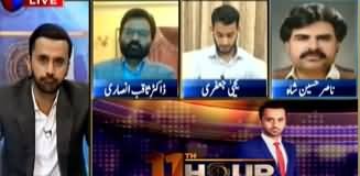 11th Hour (Pakistanis Stuck in Iran & China) - 2nd April 2020