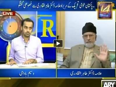 11th Hour PART - 2 (Dr. Tahir ul Qadri Exclusive Interview) - 16th September 2014