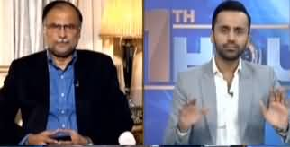 11th Hour (PMLN And Fazal ur Rehman's March) - 19th September 2019