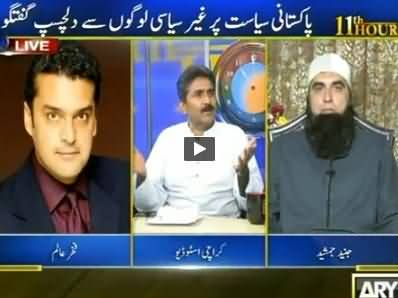 11th Hour (Political Discussion With Non Political Personalities) – 22nd September 2014