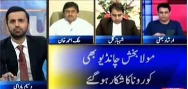 11th Hour (Shahbaz Sharif Arrest Na Ho Sake) - 2nd June 2020