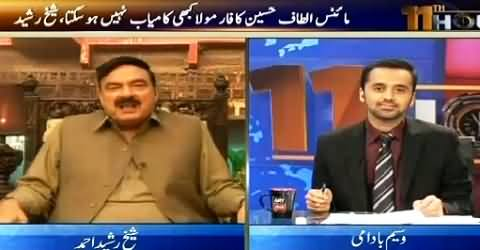 11th Hour (Sheikh Rasheed Ahmad Exclusive Interview) – 7th October 2015