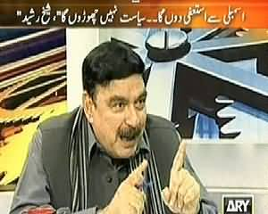 11th Hour (Sheikh Rasheed Exclusive Interview) - 13th March 2014