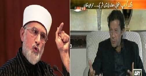 11th Hour (Special Talk with Imran Khan and Dr. Tahir ul Qadri) – 29th April 2014