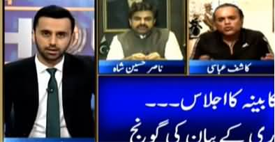 11th Hour (Why Fawad Chaudhry Gave Such Interview) - 23rd June 2020