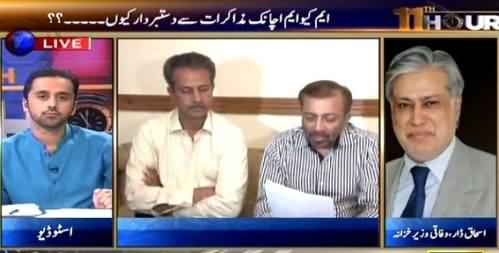 11th Hour (Why MQM Called Off Dialogues) – 3rd September 2015