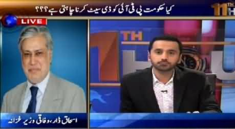11th Hour with Waseem Badami (Ishaq Dar Exclusive Interview) – 28th July 2015