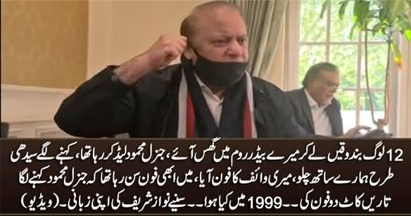 12 People Entered In My Bedroom With Guns - Nawaz Sharif Reveals Story of 1999 Military Coup