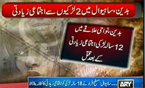 12 Years Girl Gangraped and Murdered in Badin and 18 Years Girl Gangraped in Sahiwal
