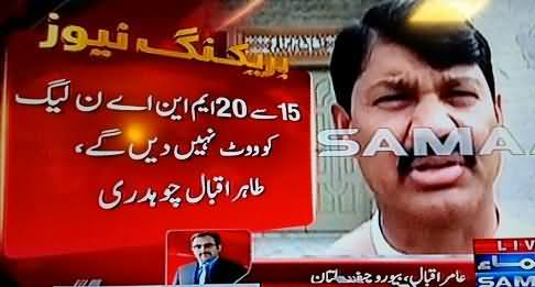 15 To 20 PMLN MNAs Will Not Vote PMLN - Angry Worker of PMLN Claims After Joining PTI