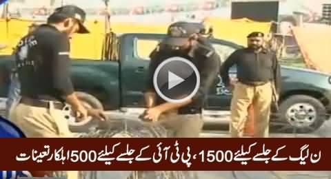 1500 Policemen Deployed For PMLN Jalsa, 500 For PTI Jalsa, Yahan Bhi Dhandli