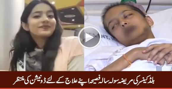 16 Year Old Blood Cancer Patient Faseeha Waiting For Donations to Seek Treatment